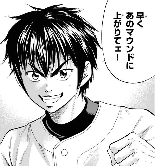 『ダイヤのA』第10話「激突」【漫画ネタバレ・感想】_39028