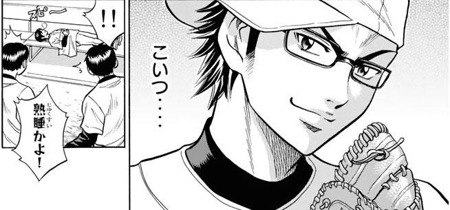 『ダイヤのA』第10話「激突」【漫画ネタバレ・感想】_39032