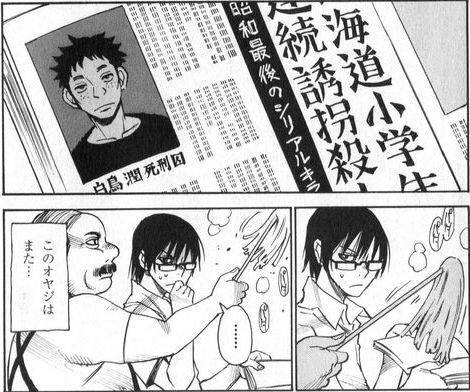 『僕だけがいない街』第3話「死神2006.05」【漫画ネタバレ・感想】_39066