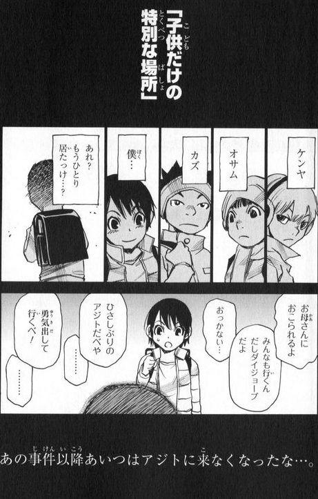 『僕だけがいない街』第3話「死神2006.05」【漫画ネタバレ・感想】_39084