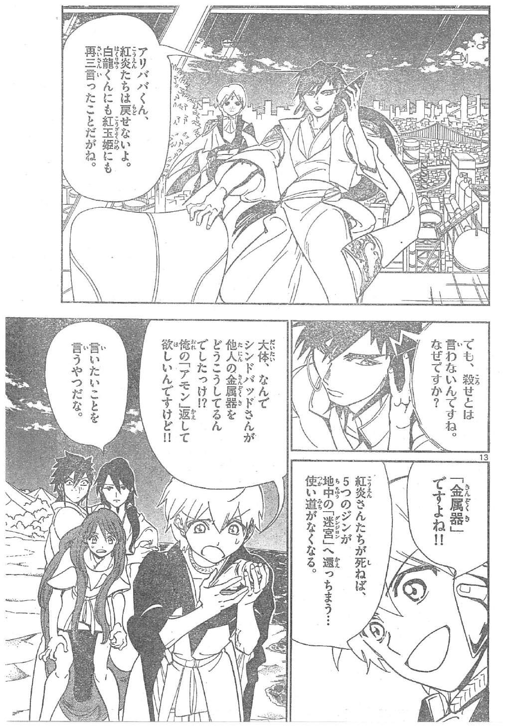 『マギ』294夜「残された財源」【ネタバレ・感想】_39451