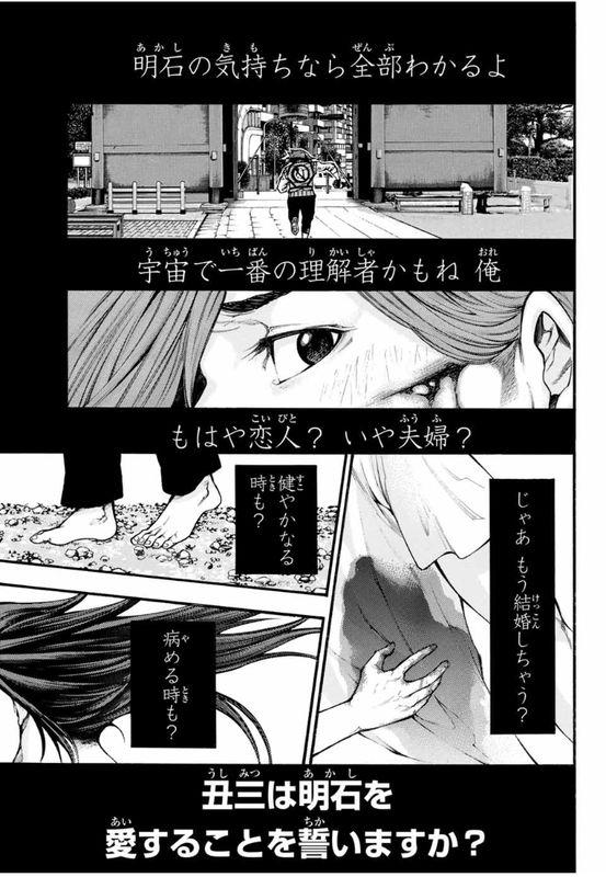 『神さまの言うとおり 弐』143話 「フーアーユー?」【ネタバレ・感想】_39462