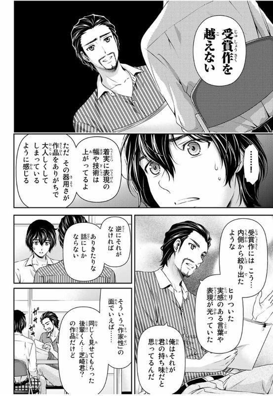 『ドメスティックな彼女』第82話「大切なモノ」【ネタバレ・感想】_39467