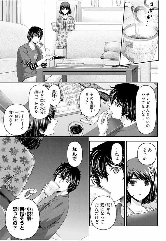 『ドメスティックな彼女』第82話「大切なモノ」【ネタバレ・感想】_39469