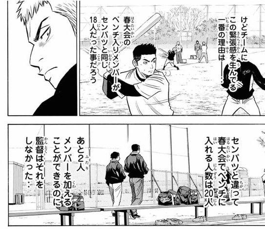 『ダイヤのA act II 』第21話「空席」【ネタバレ・感想】_39470
