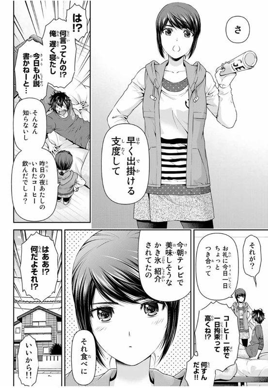 『ドメスティックな彼女』第82話「大切なモノ」【ネタバレ・感想】_39472