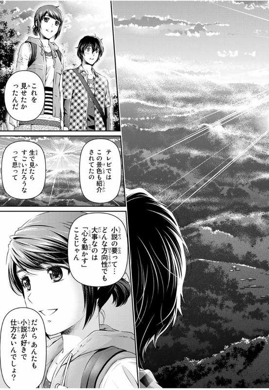 『ドメスティックな彼女』第82話「大切なモノ」【ネタバレ・感想】_39475