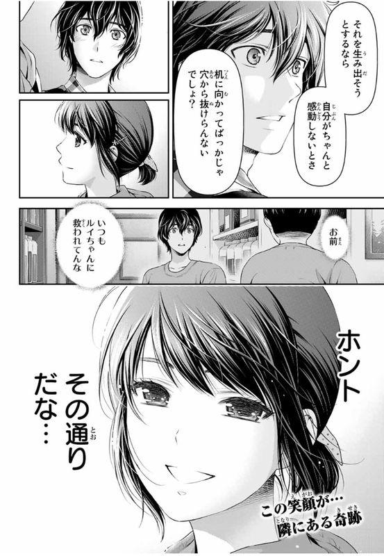 『ドメスティックな彼女』第82話「大切なモノ」【ネタバレ・感想】_39476