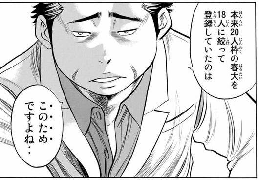 『ダイヤのA act II 』第21話「空席」【ネタバレ・感想】_39479