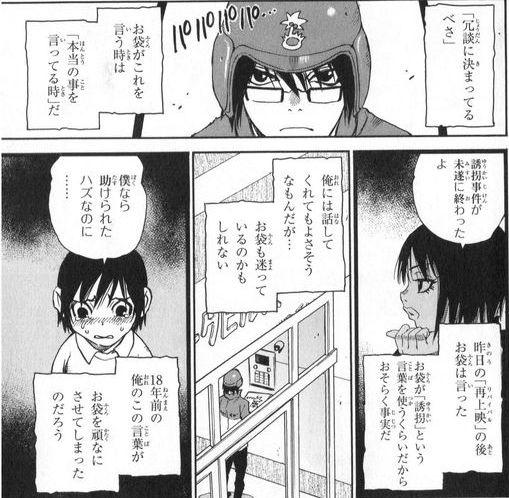 『僕だけがいない街』第5話「真犯人 2006.05」【漫画ネタバレ・感想】_40478