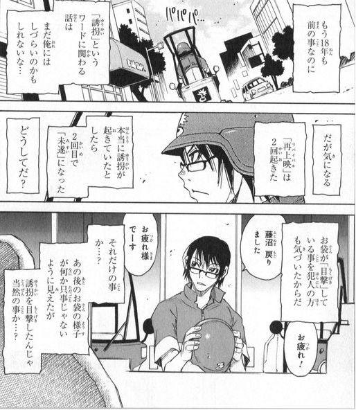 『僕だけがいない街』第5話「真犯人 2006.05」【漫画ネタバレ・感想】_40479