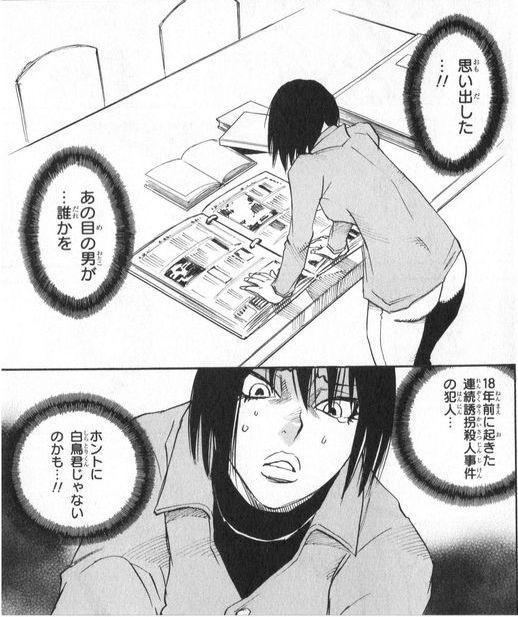 『僕だけがいない街』第5話「真犯人 2006.05」【漫画ネタバレ・感想】_40481