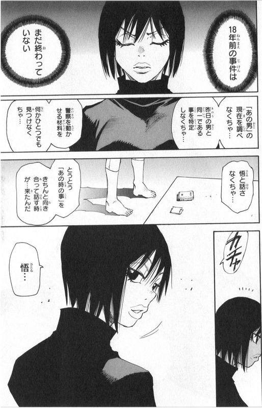 『僕だけがいない街』第5話「真犯人 2006.05」【漫画ネタバレ・感想】_40482