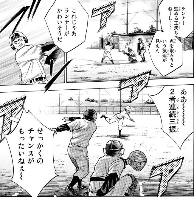 『ダイヤのA』第13話「代打オレ!」【漫画ネタバレ・感想】_40699