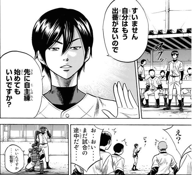 『ダイヤのA』第13話「代打オレ!」【漫画ネタバレ・感想】_40700