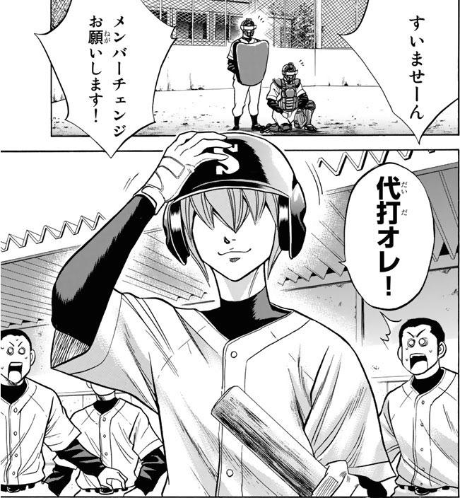 『ダイヤのA』第13話「代打オレ!」【漫画ネタバレ・感想】_40701
