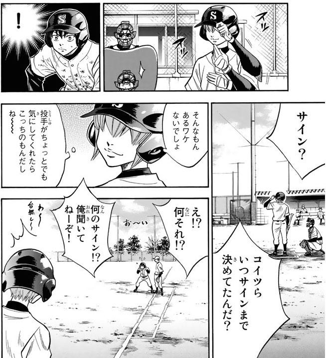 『ダイヤのA』第13話「代打オレ!」【漫画ネタバレ・感想】_40702