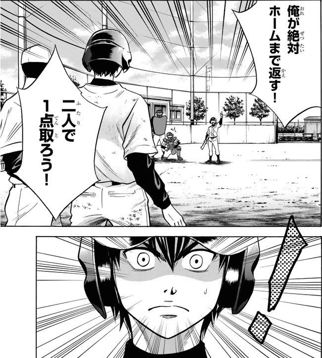 『ダイヤのA』第13話「代打オレ!」【漫画ネタバレ・感想】_40703