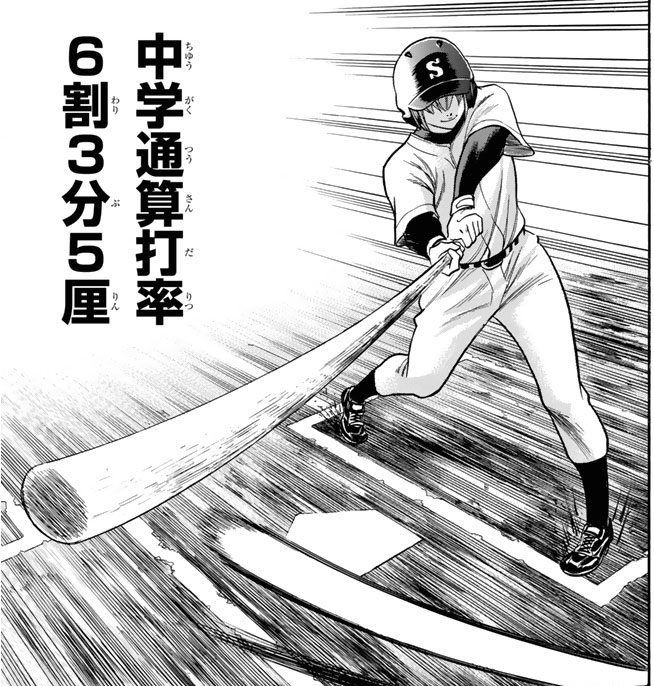 『ダイヤのA』第13話「代打オレ!」【漫画ネタバレ・感想】_40704