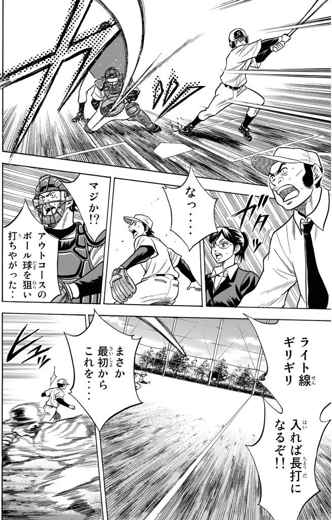 『ダイヤのA』第13話「代打オレ!」【漫画ネタバレ・感想】_40705