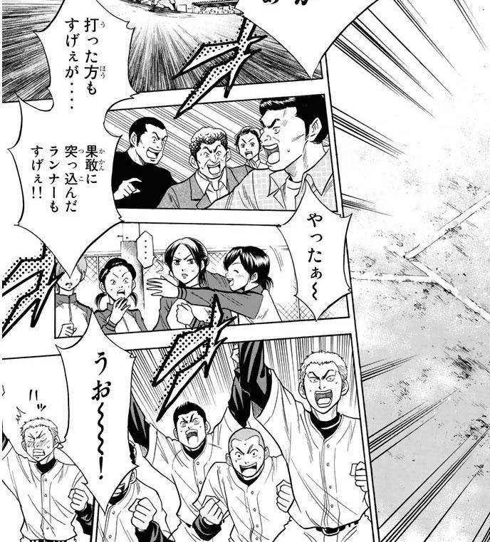 『ダイヤのA』第14話「真のエース」【漫画ネタバレ・感想】_40716