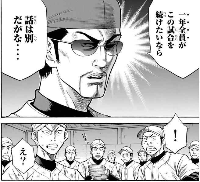 『ダイヤのA』第14話「真のエース」【漫画ネタバレ・感想】_40719