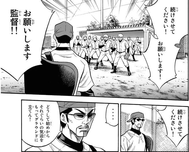 『ダイヤのA』第14話「真のエース」【漫画ネタバレ・感想】_40720