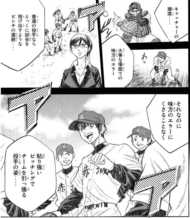 『ダイヤのA』第14話「真のエース」【漫画ネタバレ・感想】_40722