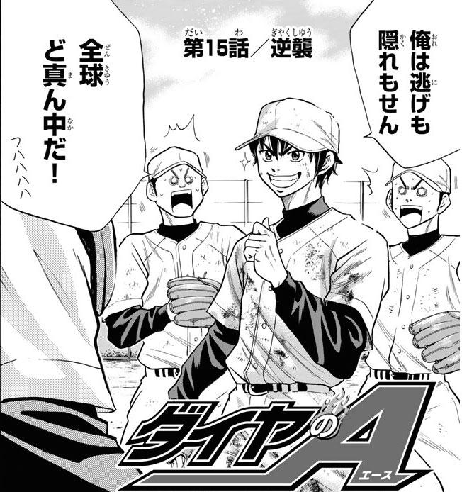 『ダイヤのA』第15話「逆襲」【漫画ネタバレ・感想】_40739
