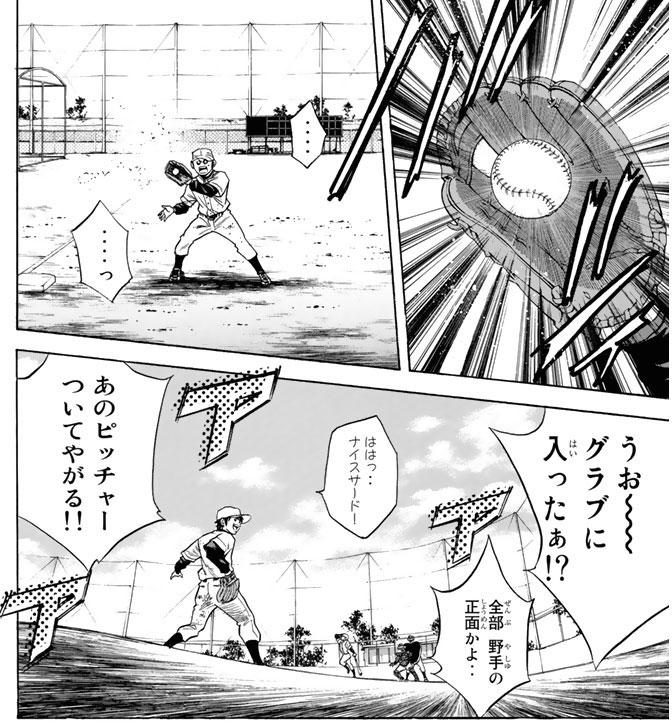 『ダイヤのA』第15話「逆襲」【漫画ネタバレ・感想】_40741