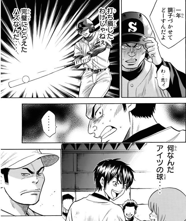 『ダイヤのA』第15話「逆襲」【漫画ネタバレ・感想】_40744