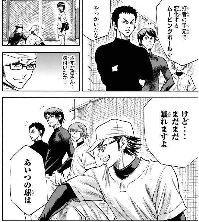 『ダイヤのA』第15話「逆襲」【漫画ネタバレ・感想】_40745