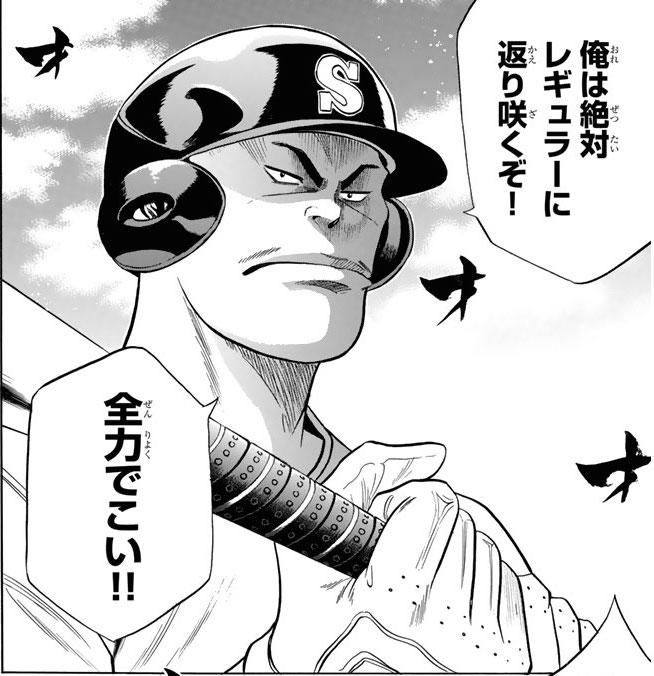 『ダイヤのA』第15話「逆襲」【漫画ネタバレ・感想】_40747