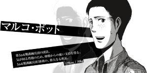【進撃の巨人】マルコ画像まとめ_4085
