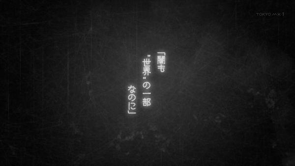 『ディバインゲート』第5話「まつろわぬ民」【アニメ感想】_41431