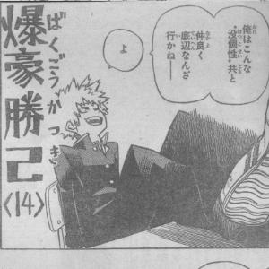 【ジャンプNEW!看板漫画!】『僕のヒーローアカデミア』ってどんな漫画?_4193