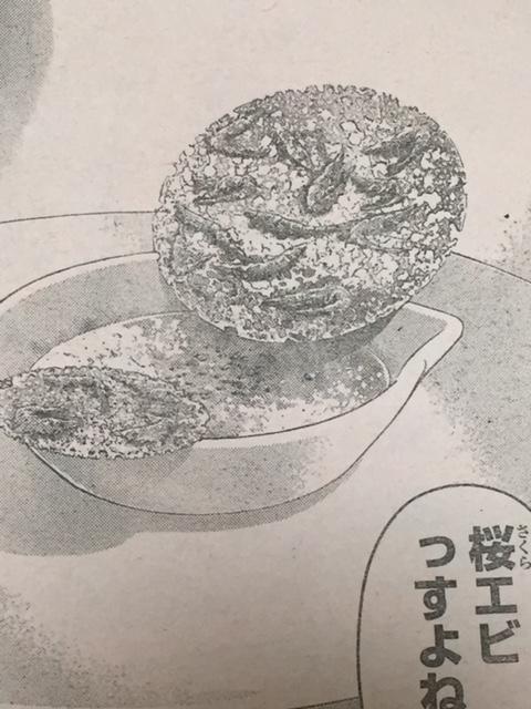 【最新話】『食戟のソーマ』第132話!その内容_4217