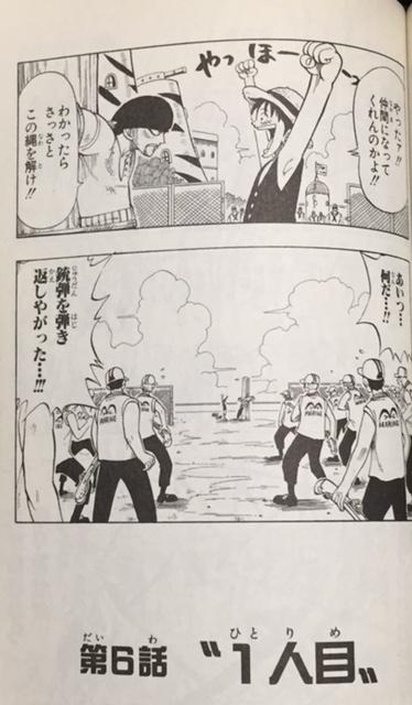 【ワンピース】第1巻 扉絵などまとめ_4261
