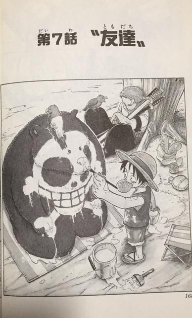 【ワンピース】第1巻 扉絵などまとめ_4262