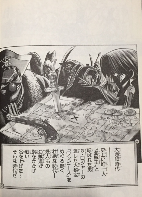 【ワンピース】第1巻 扉絵などまとめ_4263