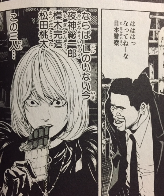 【DEATH NOTE】主要人物初登場時まとめ_4305
