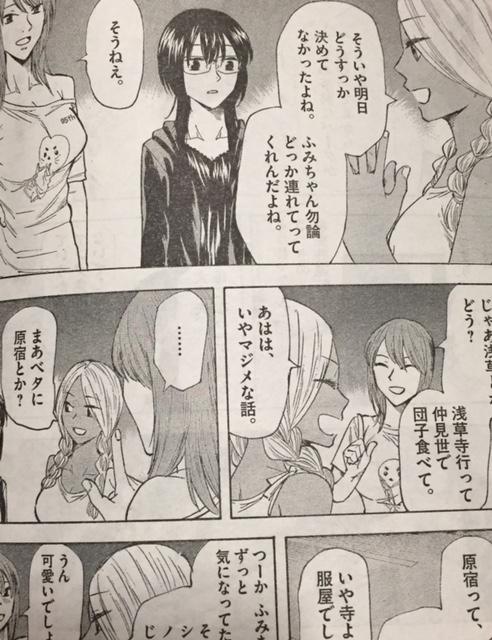【響~小説家になる方法~】最新話ネタバレ!及び画像_4322