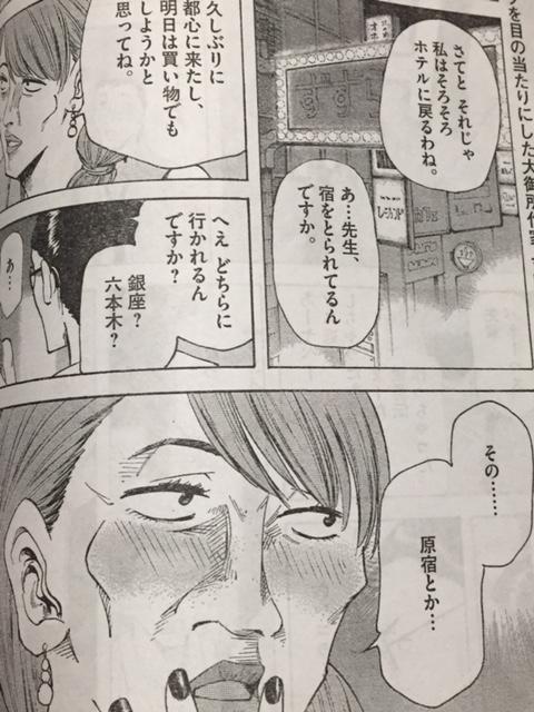 【響~小説家になる方法~】最新話ネタバレ!及び画像_4327