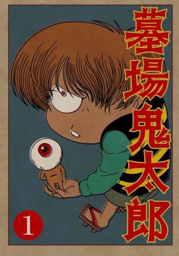 【特集】妖怪漫画!_4343