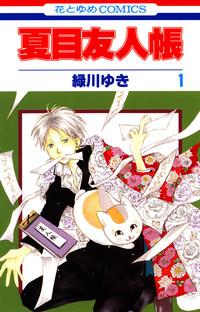 【特集】妖怪漫画!_4346