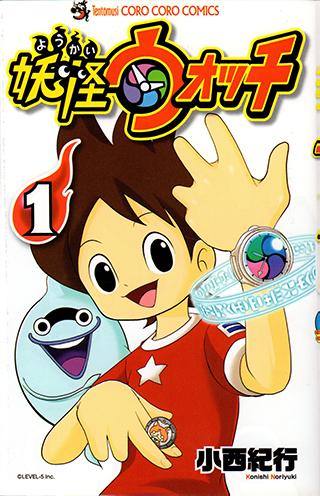 【特集】妖怪漫画!_4349