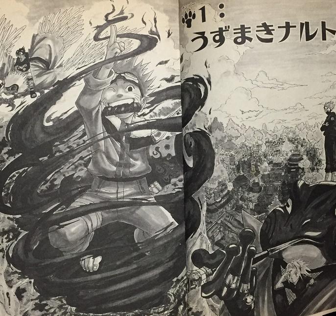 【扉絵まとめ】『NARUTO』第一巻_4377