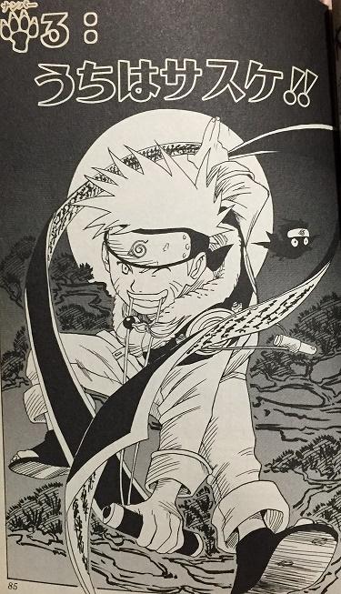 【扉絵まとめ】『NARUTO』第一巻_4379