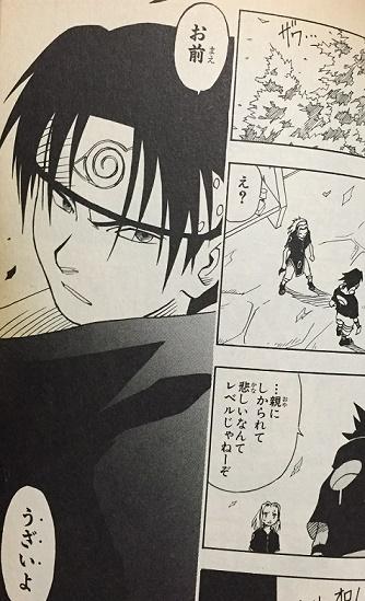 【扉絵まとめ】『NARUTO』第一巻_4380