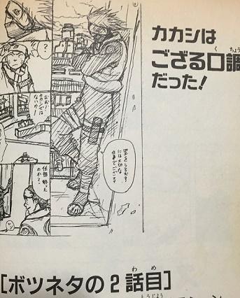 【扉絵まとめ】『NARUTO』第一巻_4382